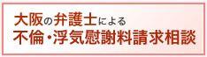 慰謝料サイト.JPG